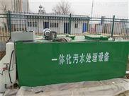 吉林省农村生活污水处理设备报价