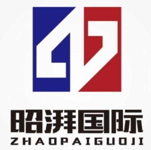 昭湃國際貿易(上海)有限公司