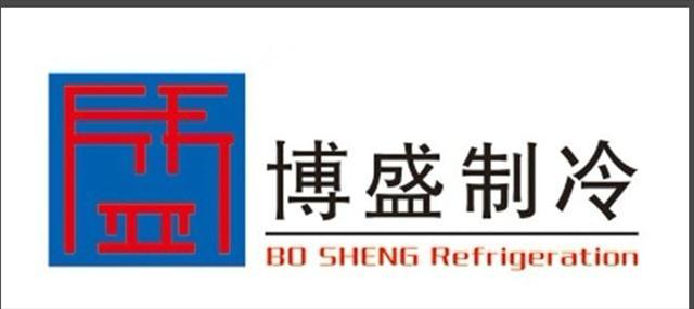 南京博盛制冷設備有限公司