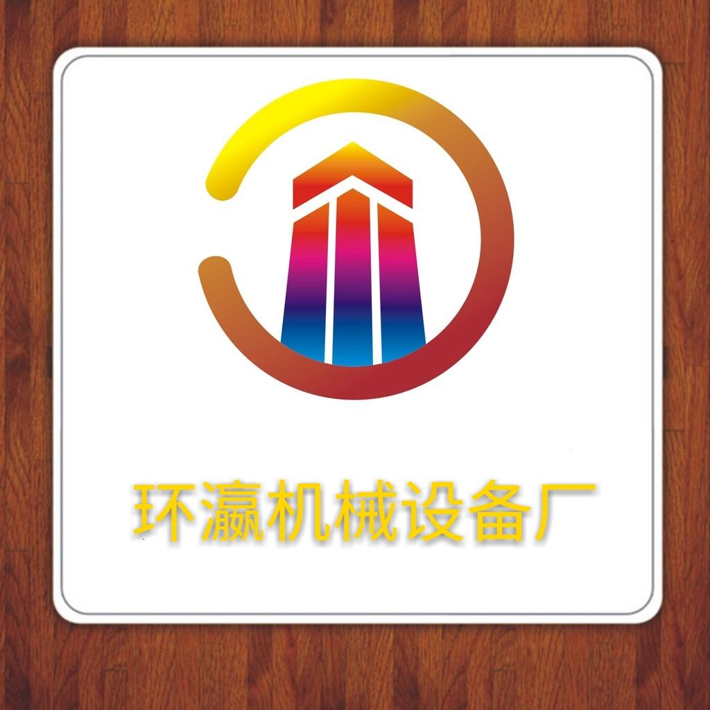 大城王演马环瀛机械设备厂