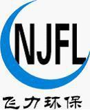 南京飛力環保設備制造有限公司