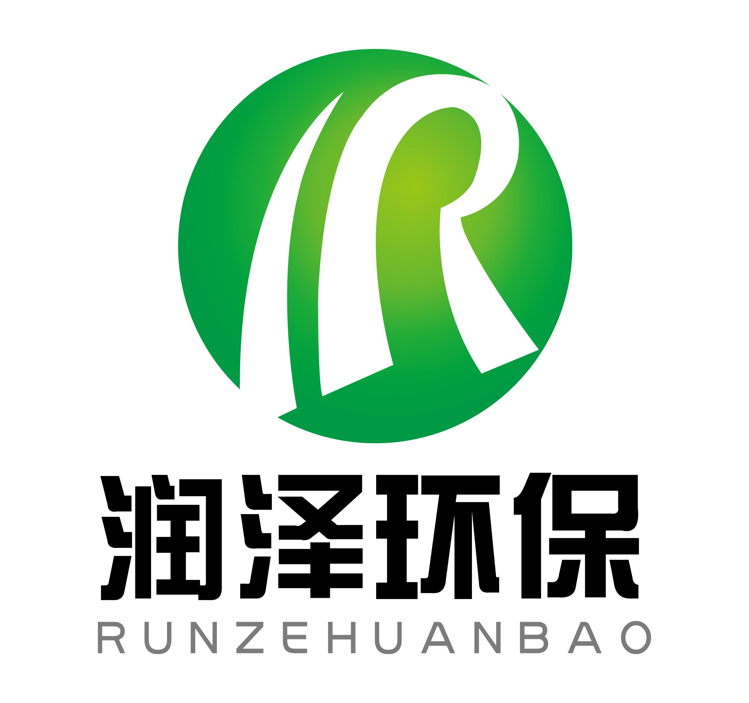 潍坊润泽环保水处理设备有限公司