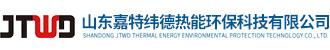 山东嘉特纬德热能环保科技有限公司
