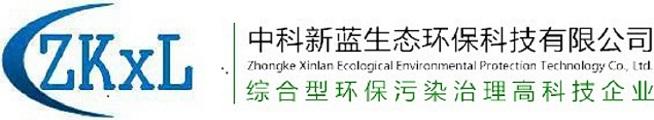 东莞市中科新蓝生态环保科技有限公司