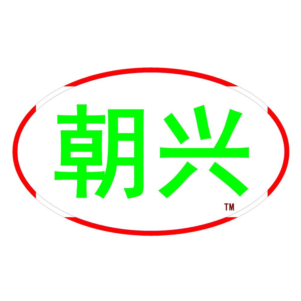杭州朝兴环境工程有限公司