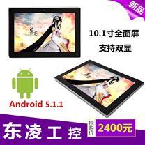 安卓5.1.1系统10寸10.1寸工业平板电脑