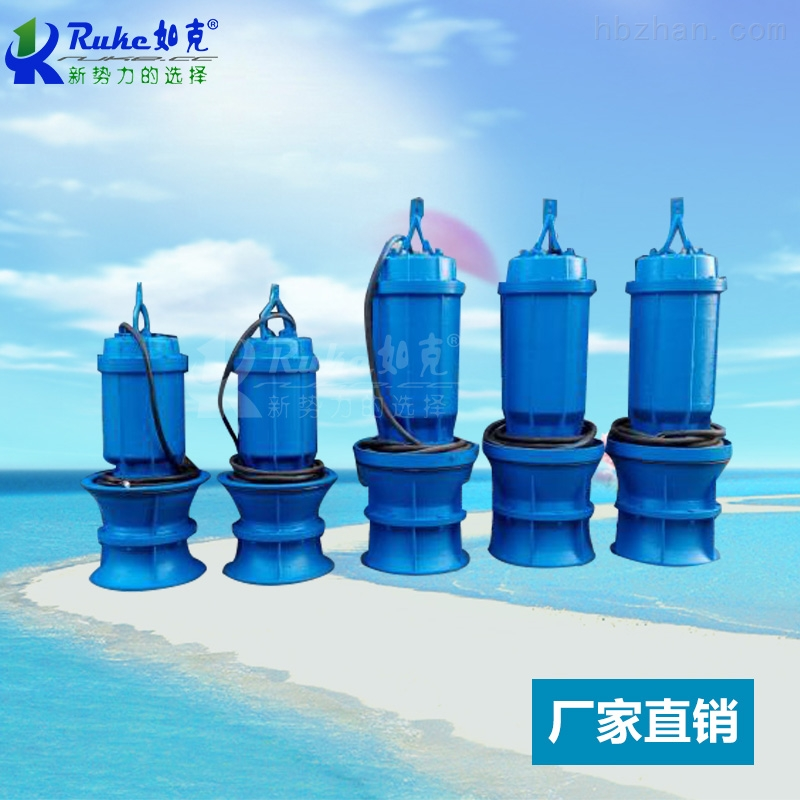 潜水轴流泵、混流泵