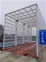 许昌建筑工地全自动工程封闭式洗轮机价格