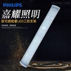 欧司朗皓睿LED三防灯20W0.6米长