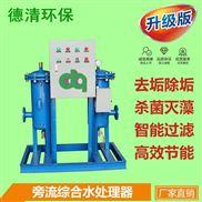 广州德清DQ循环水旁流水处理器厂家