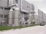 淮安电镀厂废气处理设备
