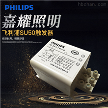 飞利浦SU50 MHN-SA1800W金卤灯电子触发器