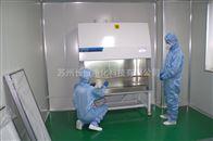 生物安全柜高效过滤器检测服务