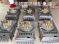 ABB施耐德元器件甲醇厂防腐防爆检修电源箱