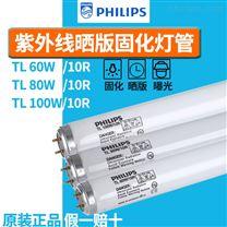 飞利浦TL 60W/10RUVA无影胶水固化灯管