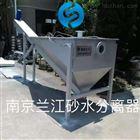 LSSF320砂水分离器价格