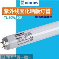 飞利浦TL 80W/10R UVA晒版机无影胶固化灯管