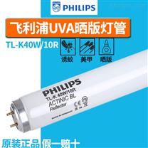 飞利浦 TL-K 40W/10R 无影胶紫外线固化灯管
