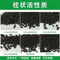 工业废水处理污水净化填料柱状活性炭高吸附