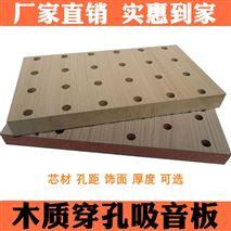 合肥漆麵穿孔木質吸音板製造商批發
