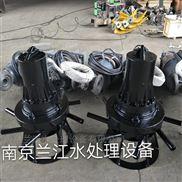 南京兰江潜水曝气机