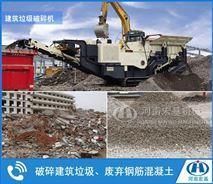 小型建筑垃圾回收粉碎机,移动破碎机多少钱