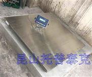 2吨不锈钢电子地磅昆山销售公司