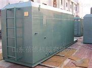 一体化印染废水处理设备