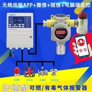 化工厂厂房氧气泄漏报警器,气体探测器探头