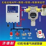 固定式氫氣泄漏報警器,氣體探測器探頭