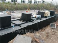 BD废水处理设备