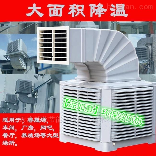 大港工业车间冷风机