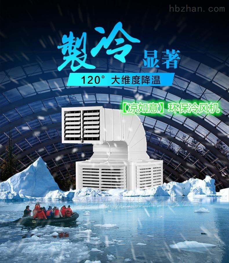 北辰厂房降温冷风机设备 天津越荣节能环保