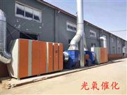 山东莱芜uv光氧催化环保废气处理设备