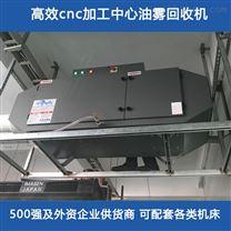 静电式cnc油雾净化器