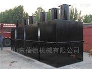 乡村地埋式废水处理设备