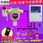 固定式酒精泄漏报警器,气体探测器探头