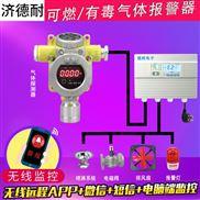 工业用氧气泄漏报警器,可燃性气体探测器