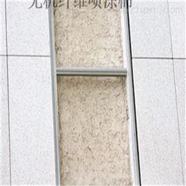 外墙无机纤维喷涂施工技术