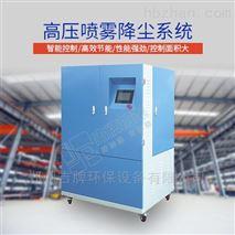 鄭州高壓噴霧降塵裝置廠家直銷