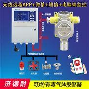 工业用乙醇气体报警器,气体报警控制器