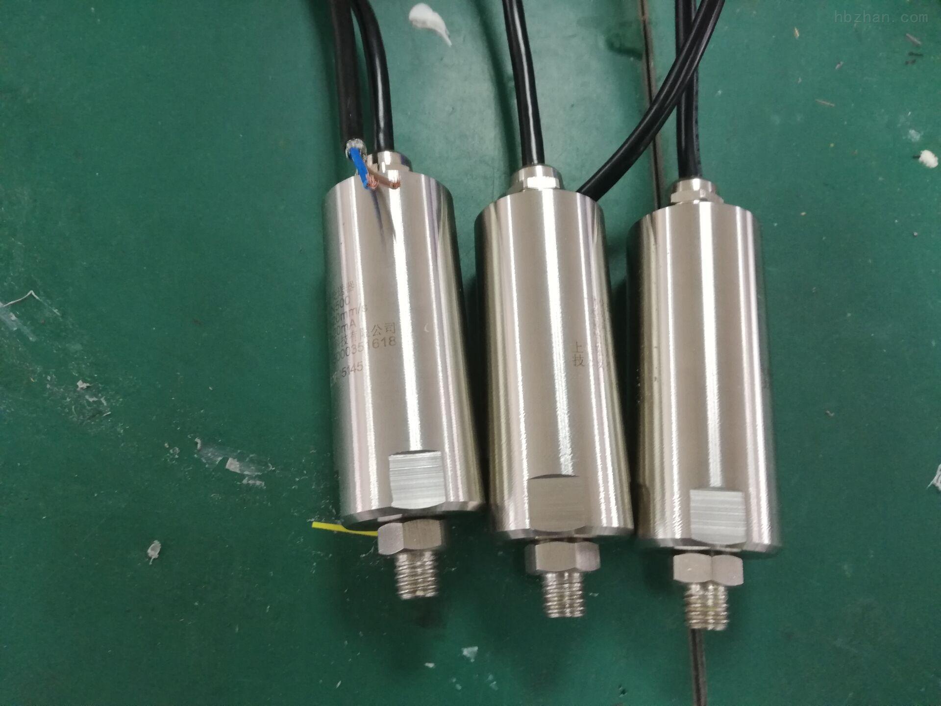 振动速度传感器SG-2-A00-B01-C02