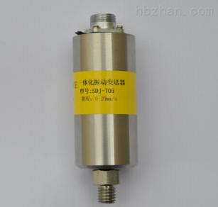 HZD-B-5X/HZD-B-8B/一体化振动变送器