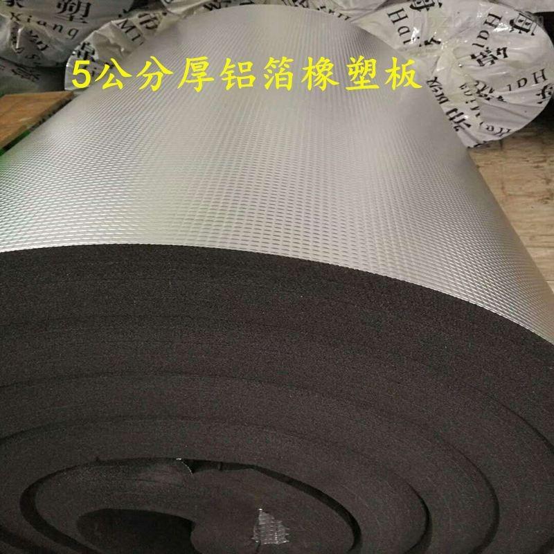 卷板50厚难燃B1级铝箔橡塑保温棉板材价格厂家