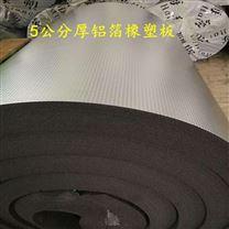 40mm厚铝箔阻燃橡塑保温棉价格低生产厂家