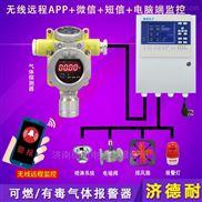 炼钢厂车间二氧化硫泄漏报警器,联网型监控