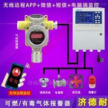 防爆型天然气检测报警器,APP监测