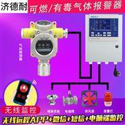 固定式液化气报警器,煤气浓度报警器