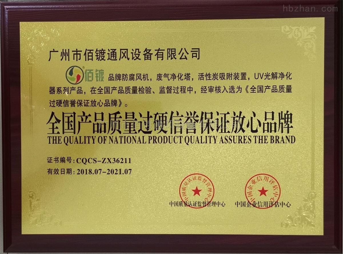 全国产品质量保证放心品牌证书