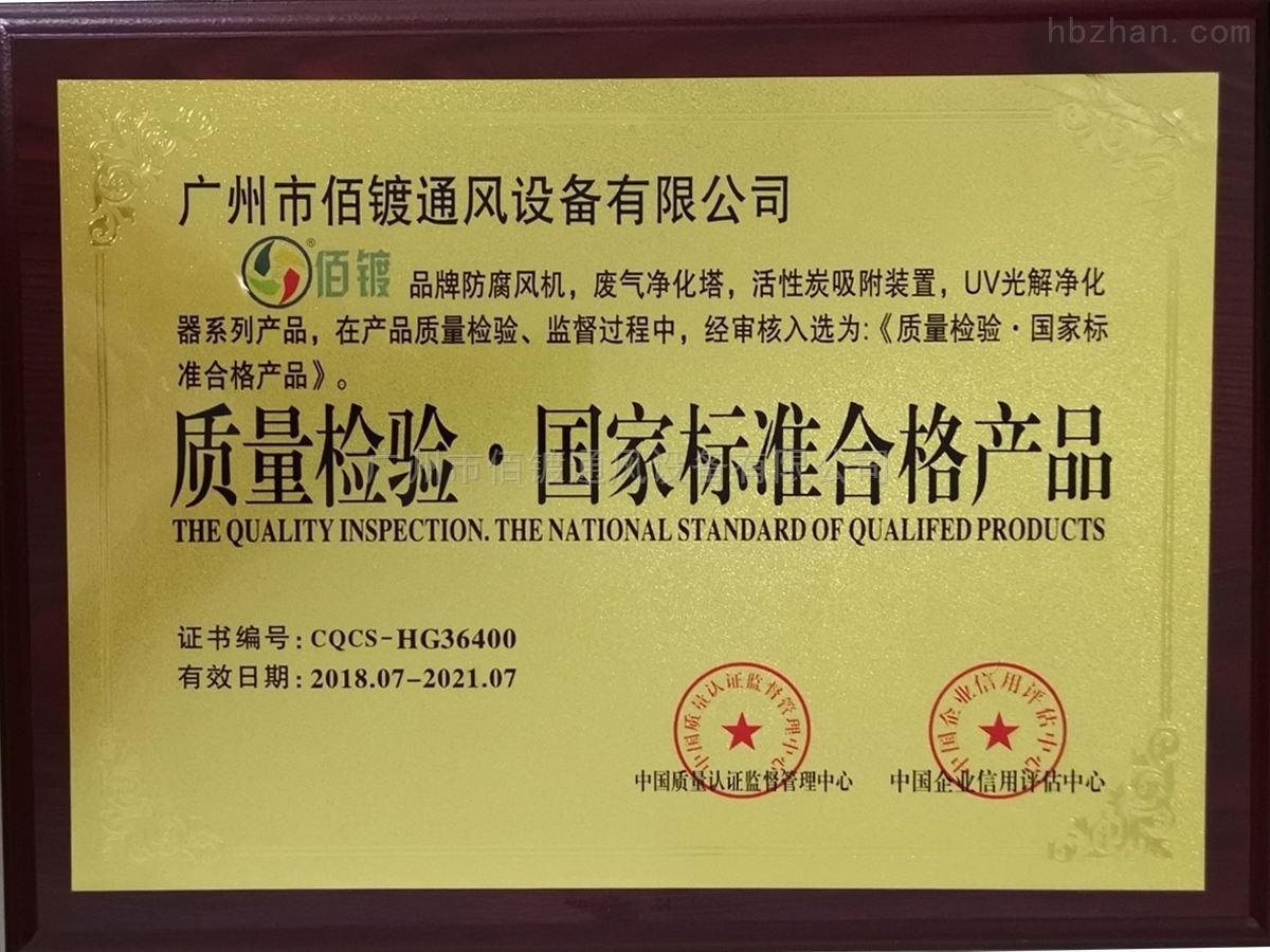 质量检验国家标准合格产品证书